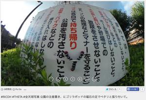 RICOH THETA / リコー・シータ作例:公園の注意書き