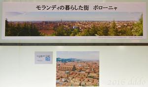 兵庫県立美術館 ジョルジョ・モランディ ボローニャ パノラマ